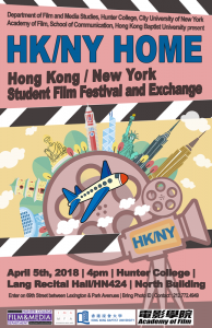 Hong Kong and New York Student Film Festival and Exchange Poster